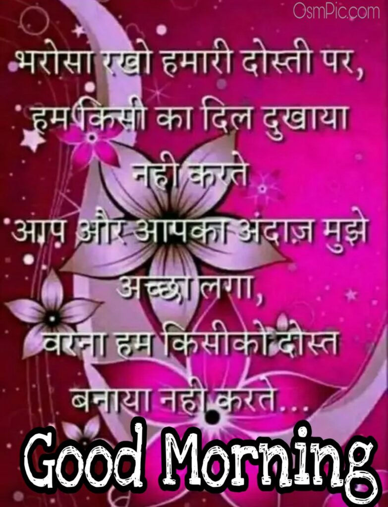Good morning Quotes in hindi for friend