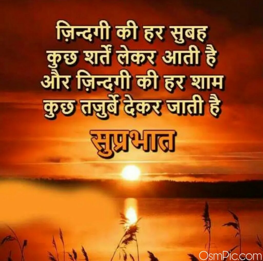 Suprabhat Wallpaper