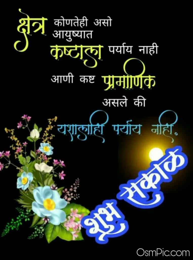 Fresh good morning images in marathi language