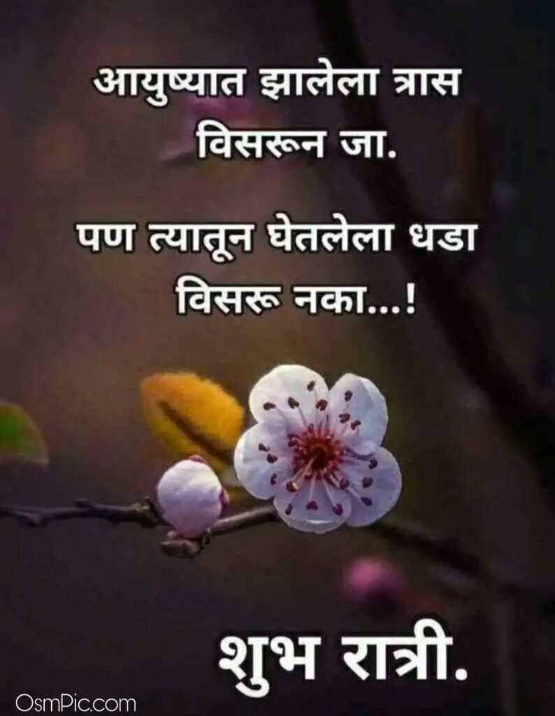 Beautiful good night images with quotes in marathi