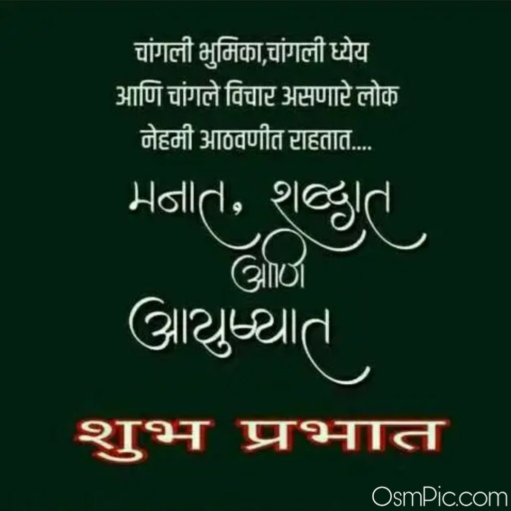 Good morning Messages in Marathi for Whatsapp Group