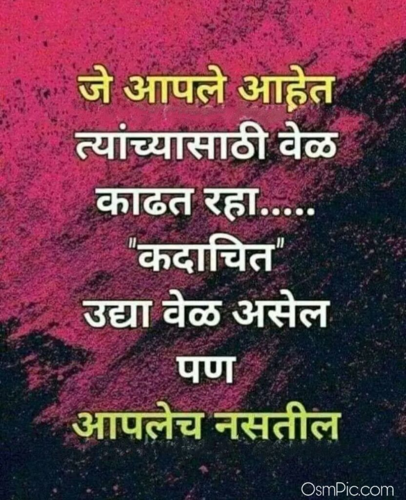 Marathi Whatsapp dp life