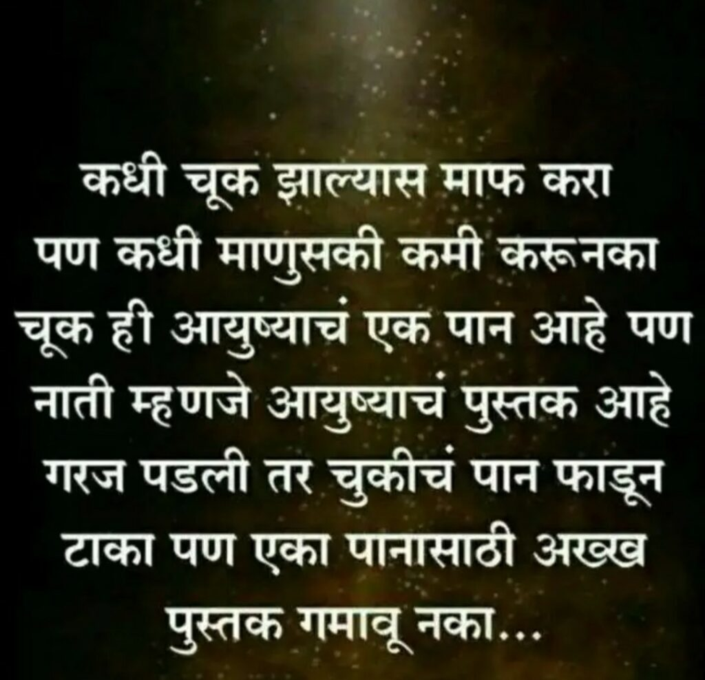 Marathi images dp status Profile Pictures for Whatsapp