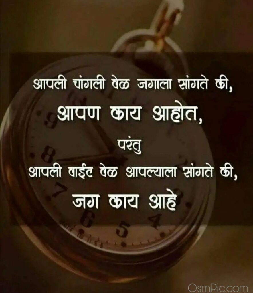 Whatsapp Dp Status In Marathi