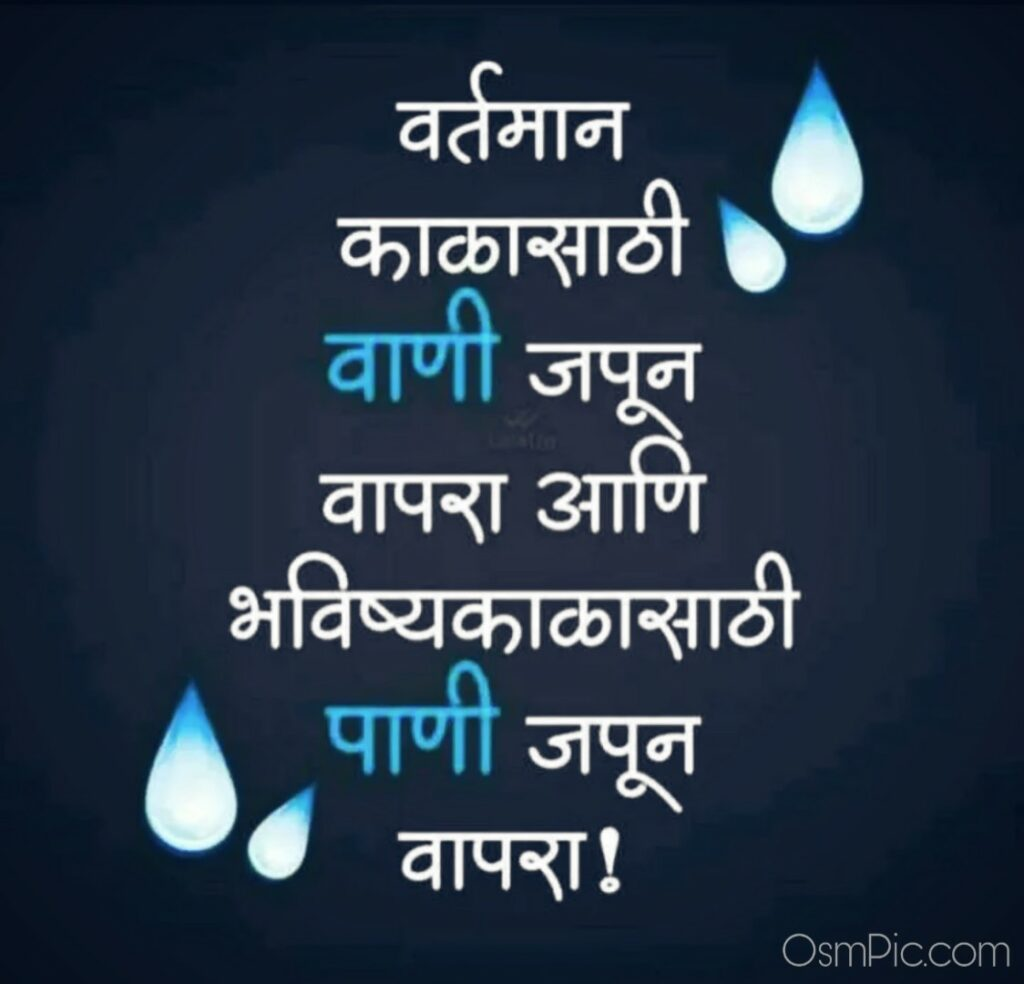 Dp Pic in Marathi