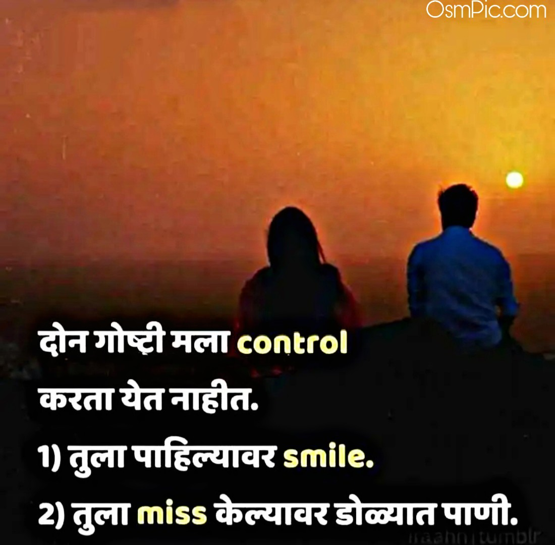 75 Hd Whatsapp Marathi Images Dp Status Msg In Marathi For
