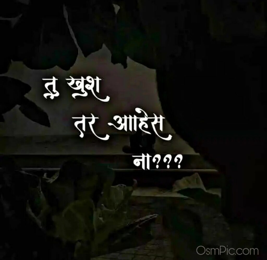Marathi images Pictures Photos HD Wallpaper For Whatsapp dp