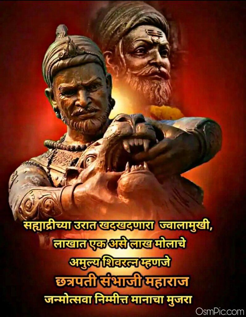 sambhaji maharaj photo