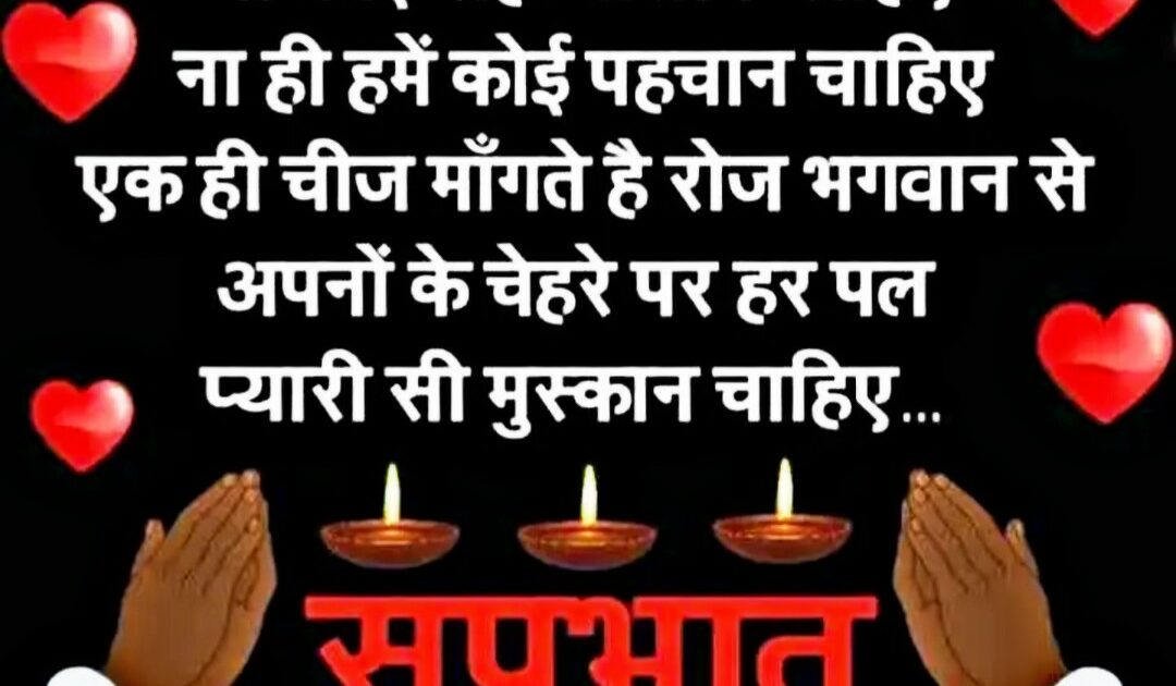 Best Quotes Of 2020 2020 Best Good Morning Hindi Quotes Images Hd Wallpapers Photos 2020