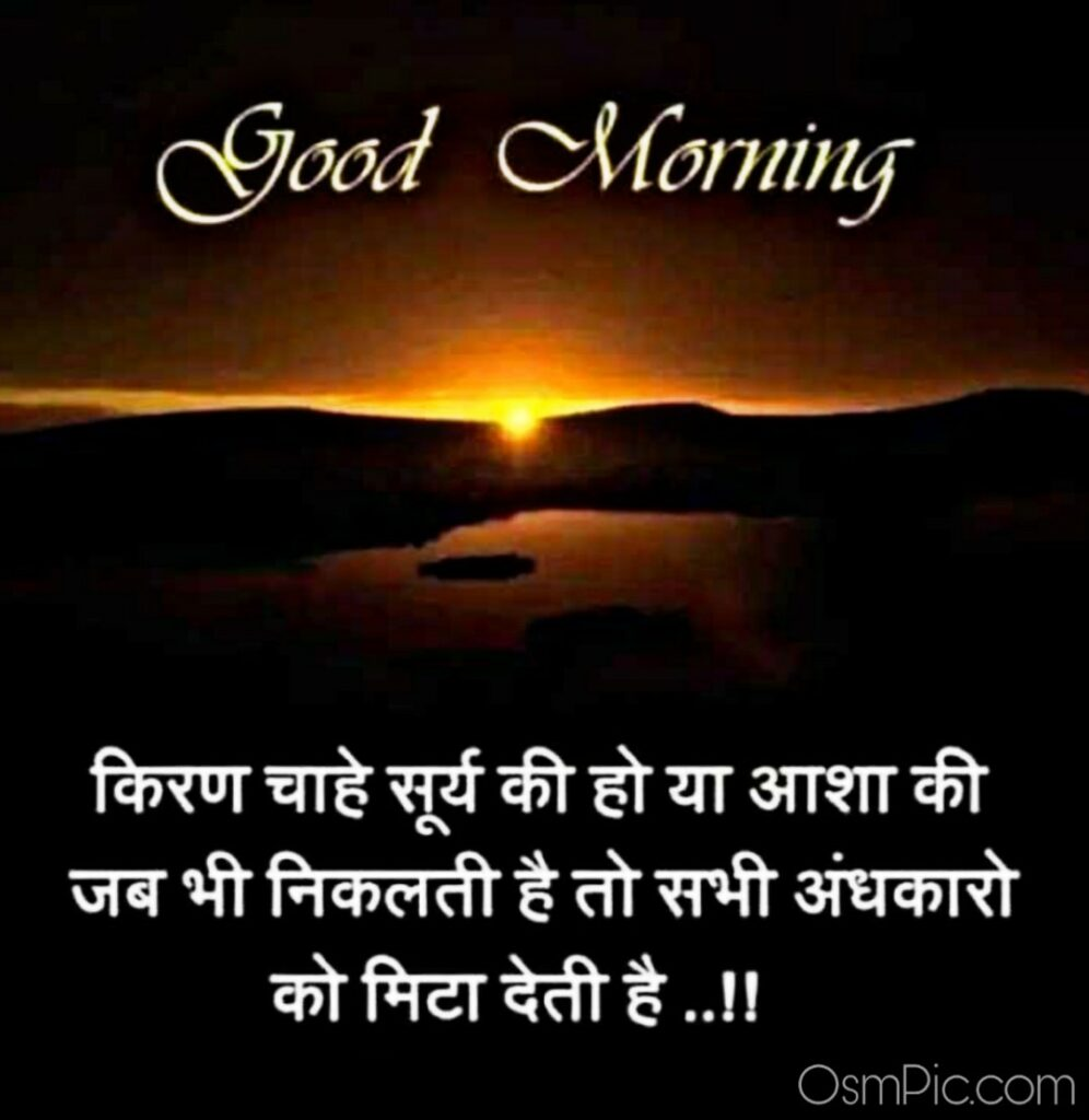 Good Morning Hindi Quotes Photos