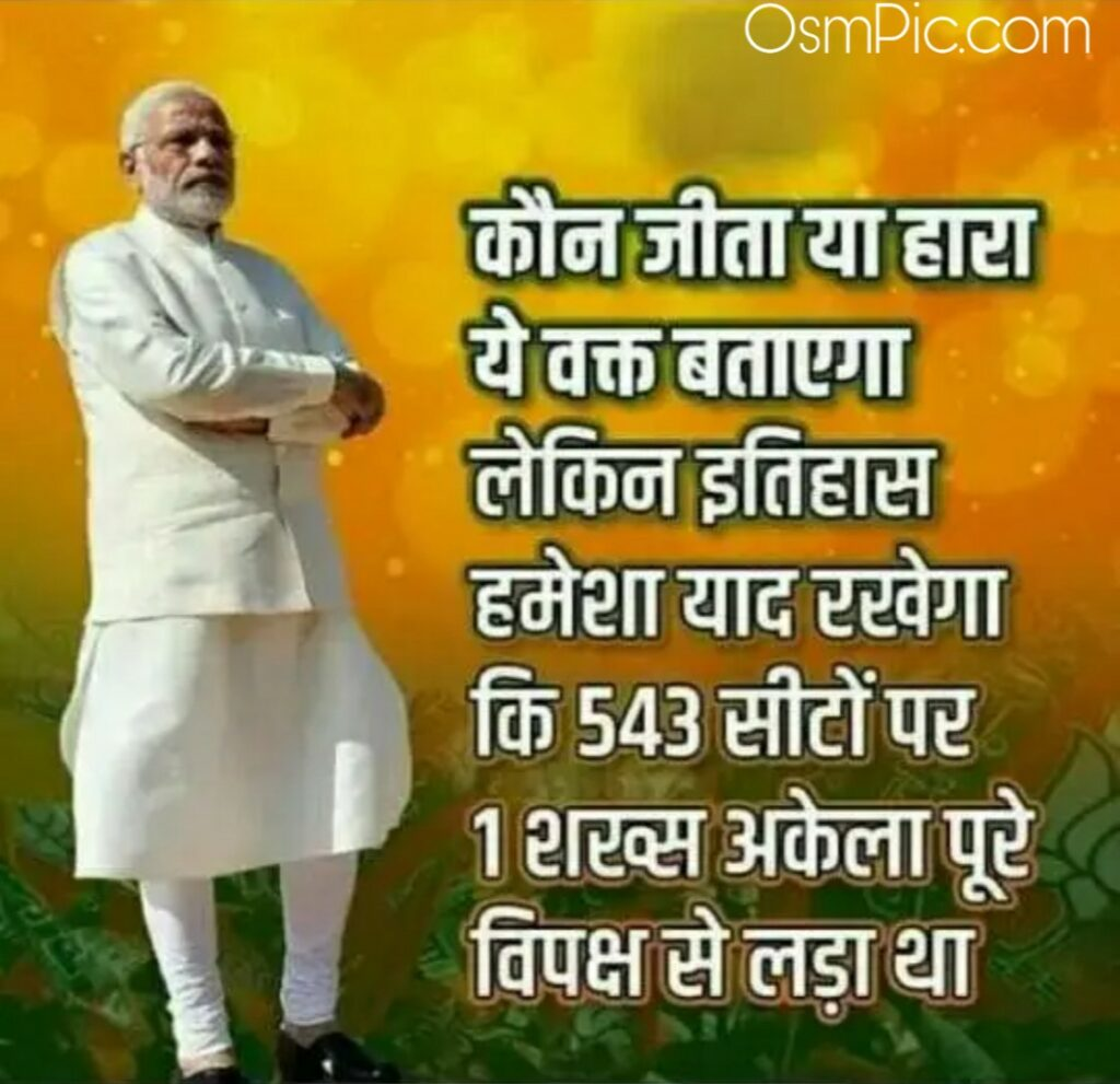 Latest 2019 Narendra modi support Quotes images Wallpapers Download