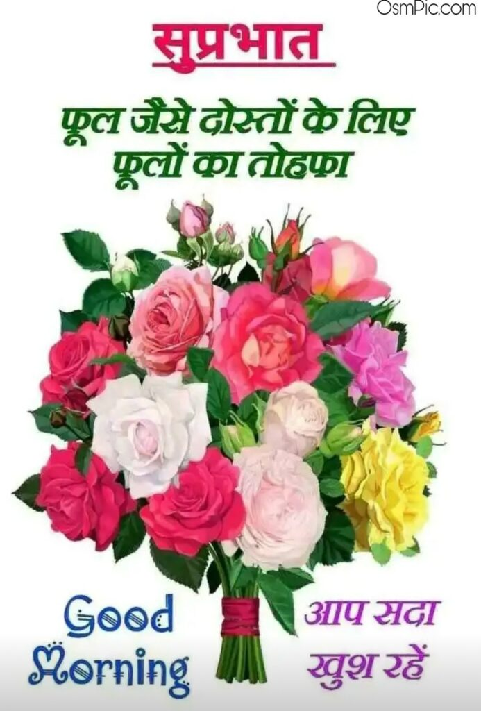 Good morning image in hindi for friend