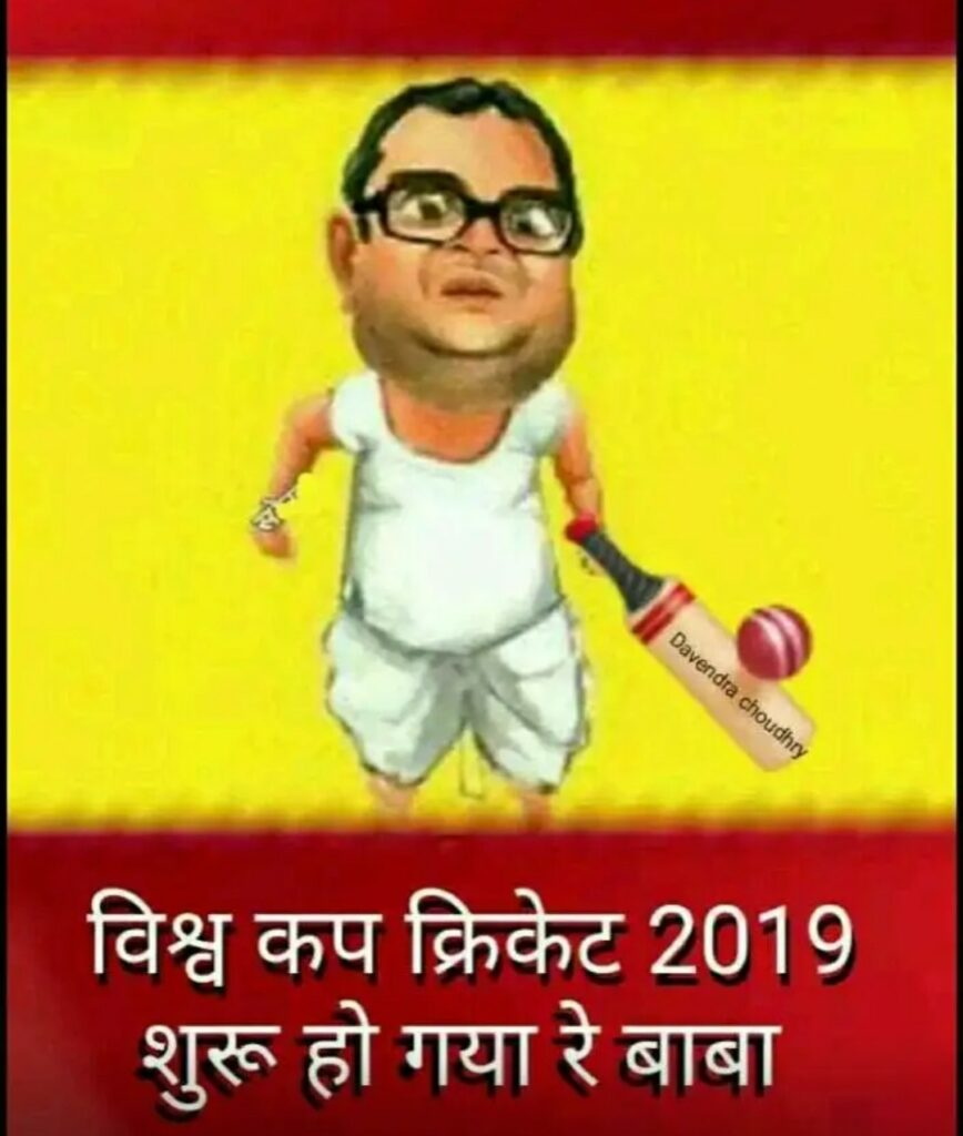 Funny images for icc World cup Cricket 2019
