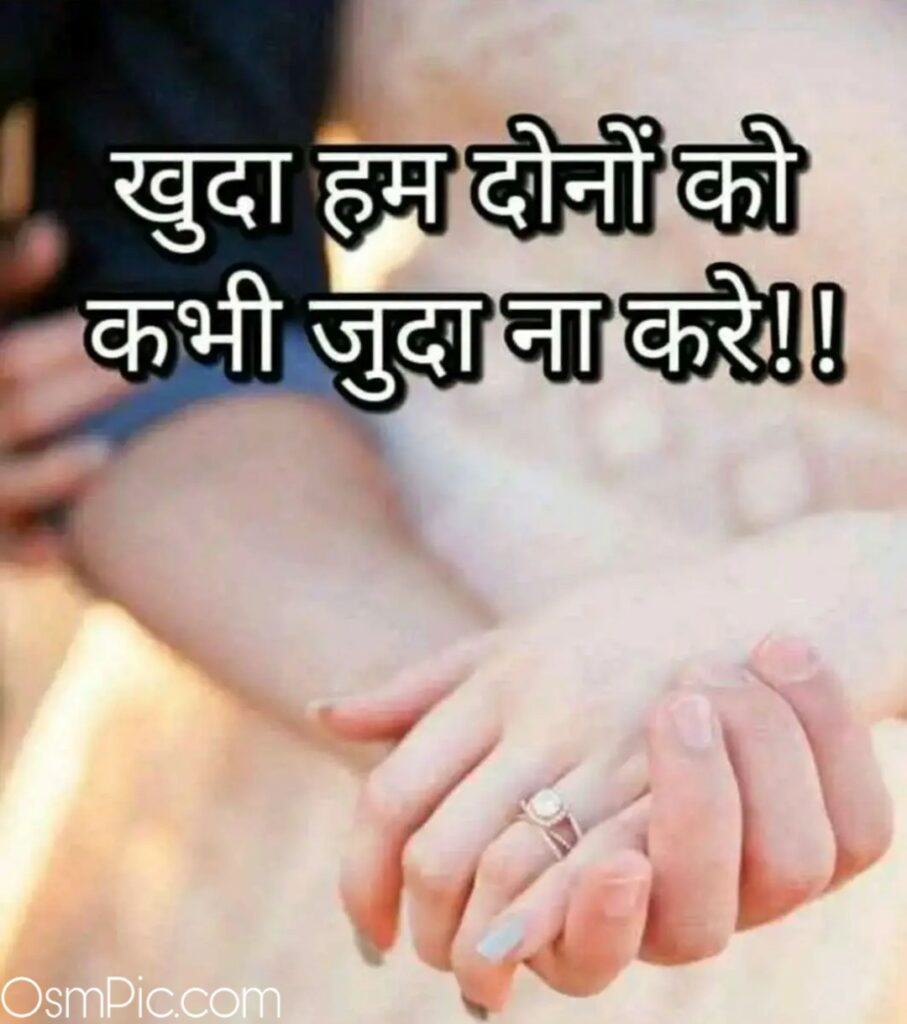 Hindi Love Status for Whatsapp
