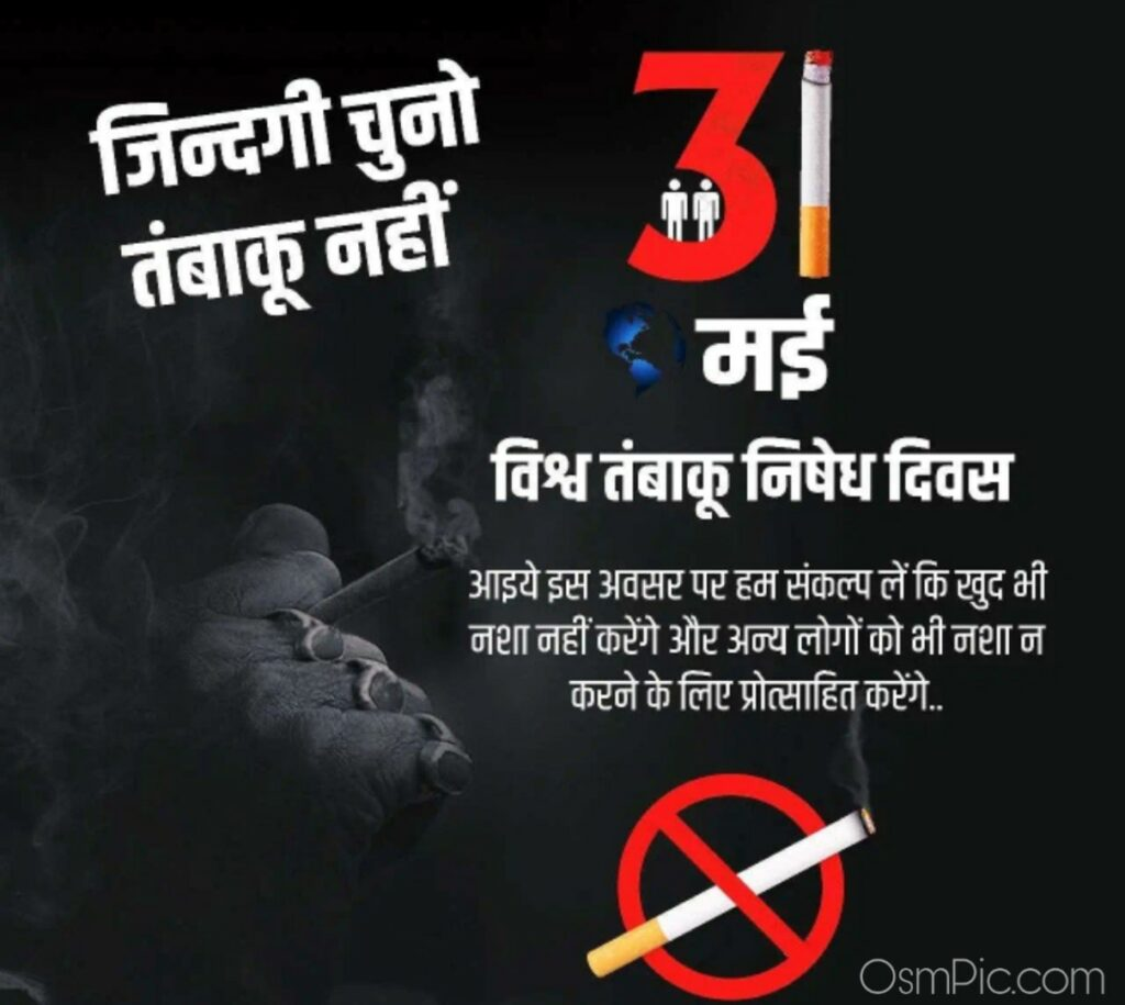 best World No Tobacco Day Wishes Pictures And Images, Graphics, World Anti Tobacco Day Stock Photos