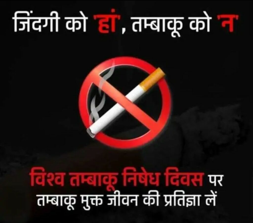 World No Tobacco Day Quotes Images Sayings In Hindi