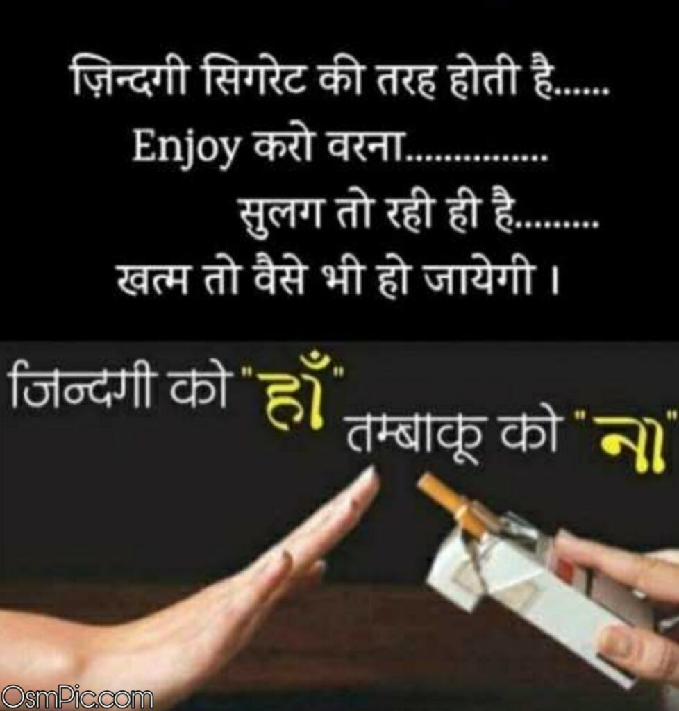 Quit smoking Quotes images status for Whatsapp