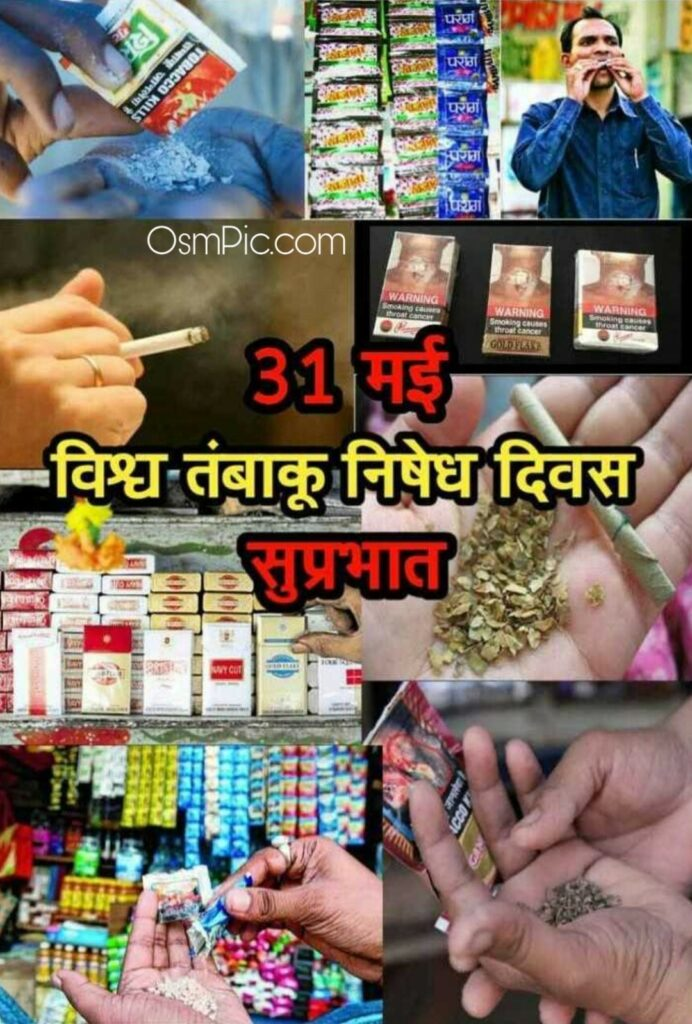 Anti Tobacco Day Quotes Images