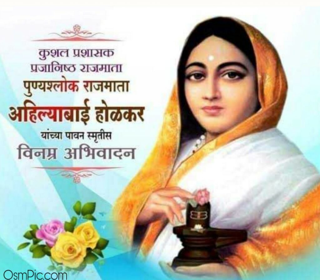 Ahilyabai Holkar Jayanti Wishes Images In Hindi