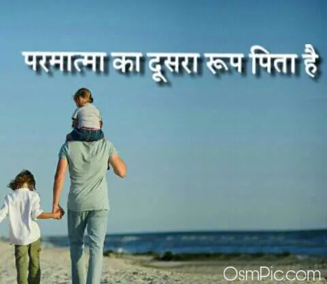 Father's Day images in hindi