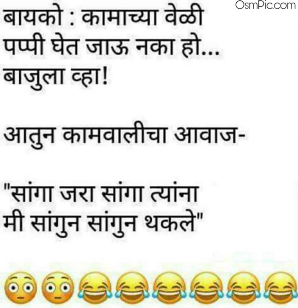 Funny Marathi Joke On Husband wife In Marathi For Whatsapp