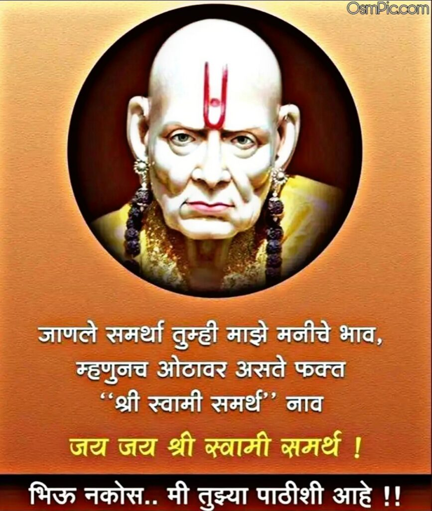 Top Best swami samarth images with quotes