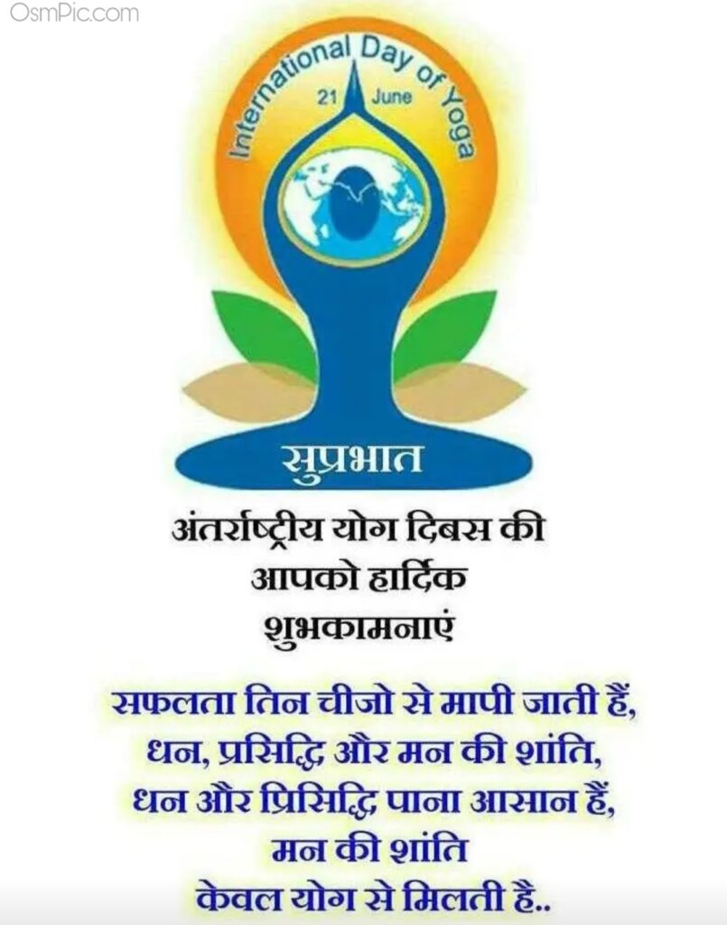 Yoga Day Good Morning Image Download With Quotes