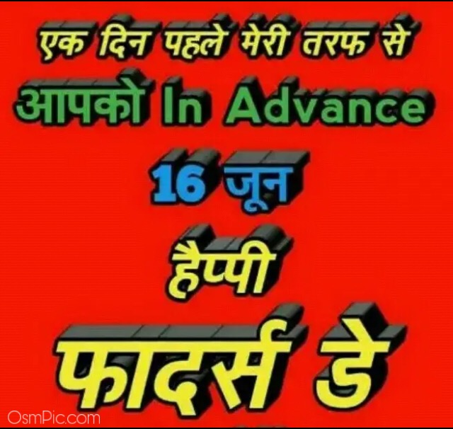 Advance happy Father's Day images in hindi download