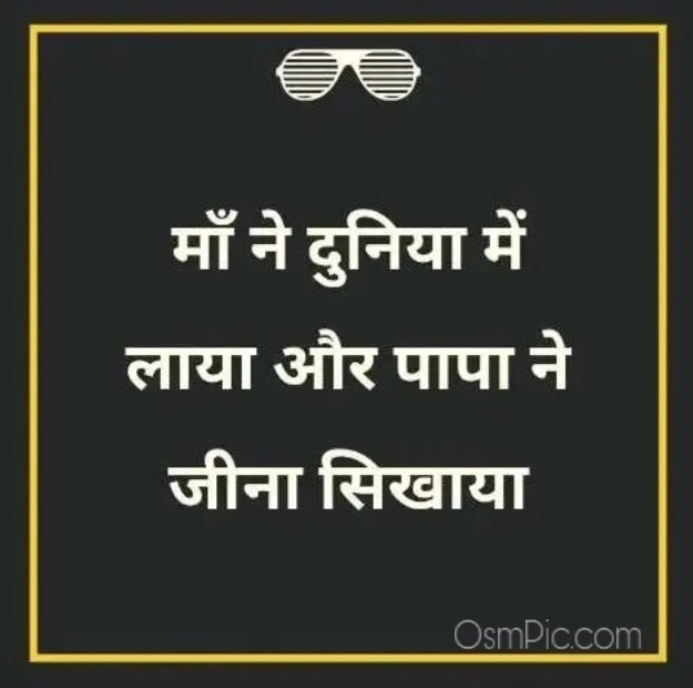 New Emotional Happy Fathers Day Images Quotes Shayari In Hindi 2019