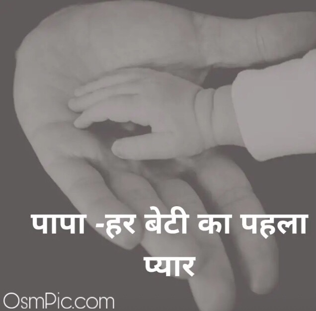 Father's Day images from daughter in hindi