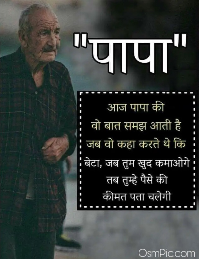 Happy Father's Day images quotes in hindi