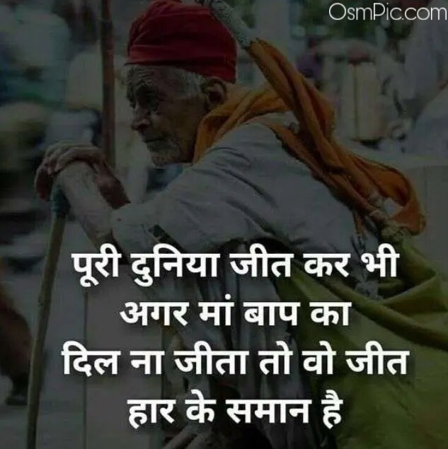 Hindi Quotes Images on Father