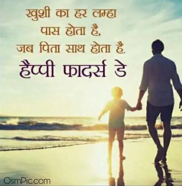 Papa shayari in hindi for father's Day