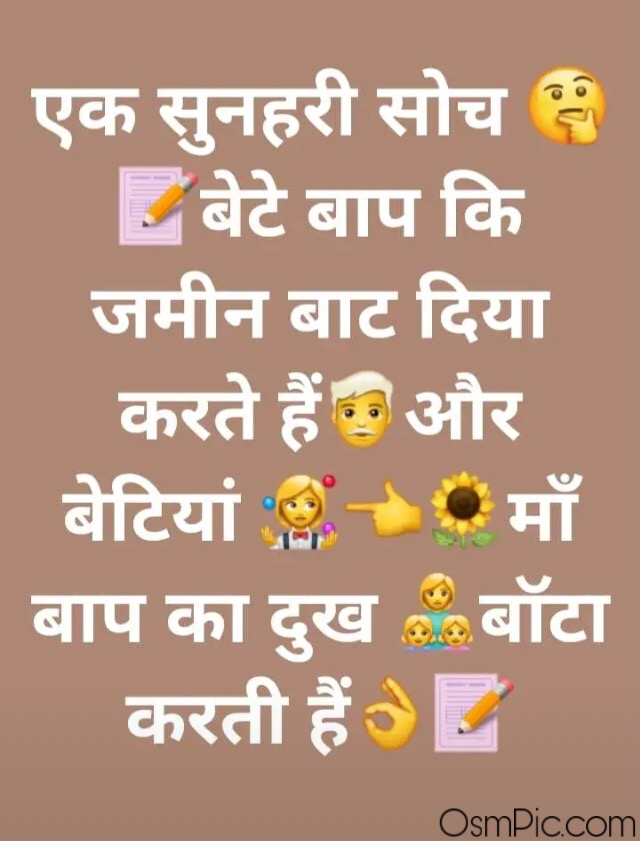 Papa beti images with quotes