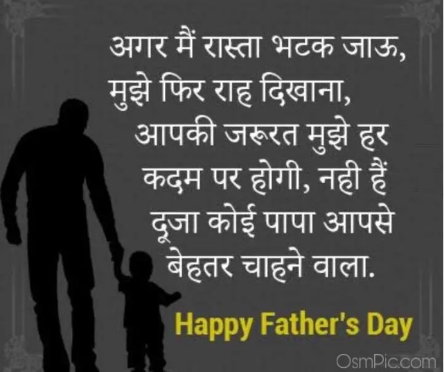 Father's Day in hindi Quotes Images