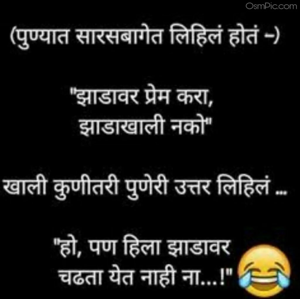 Jokes in Marathi images Download