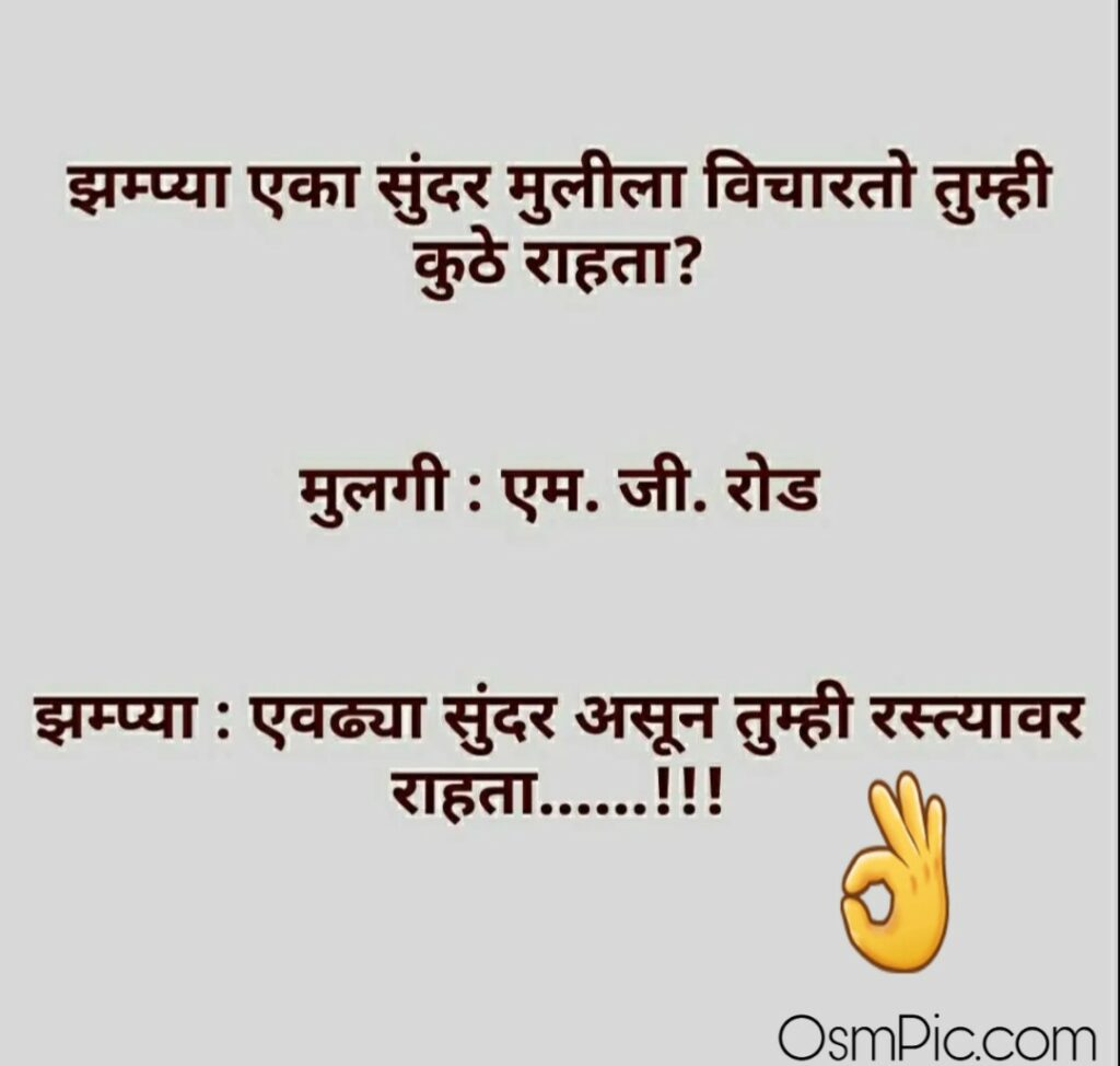 Marathi jokes for Facebook