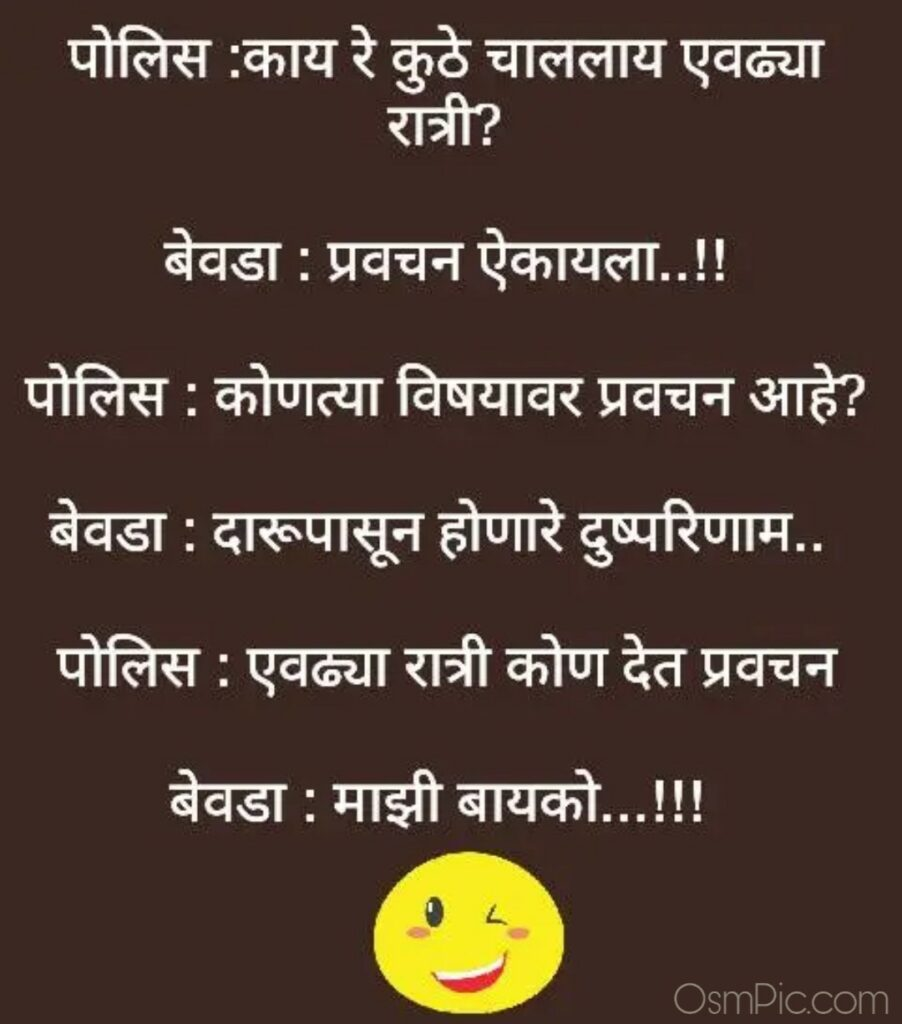 Whatsapp Marathi Funny Jokes Images HD Pictures Download