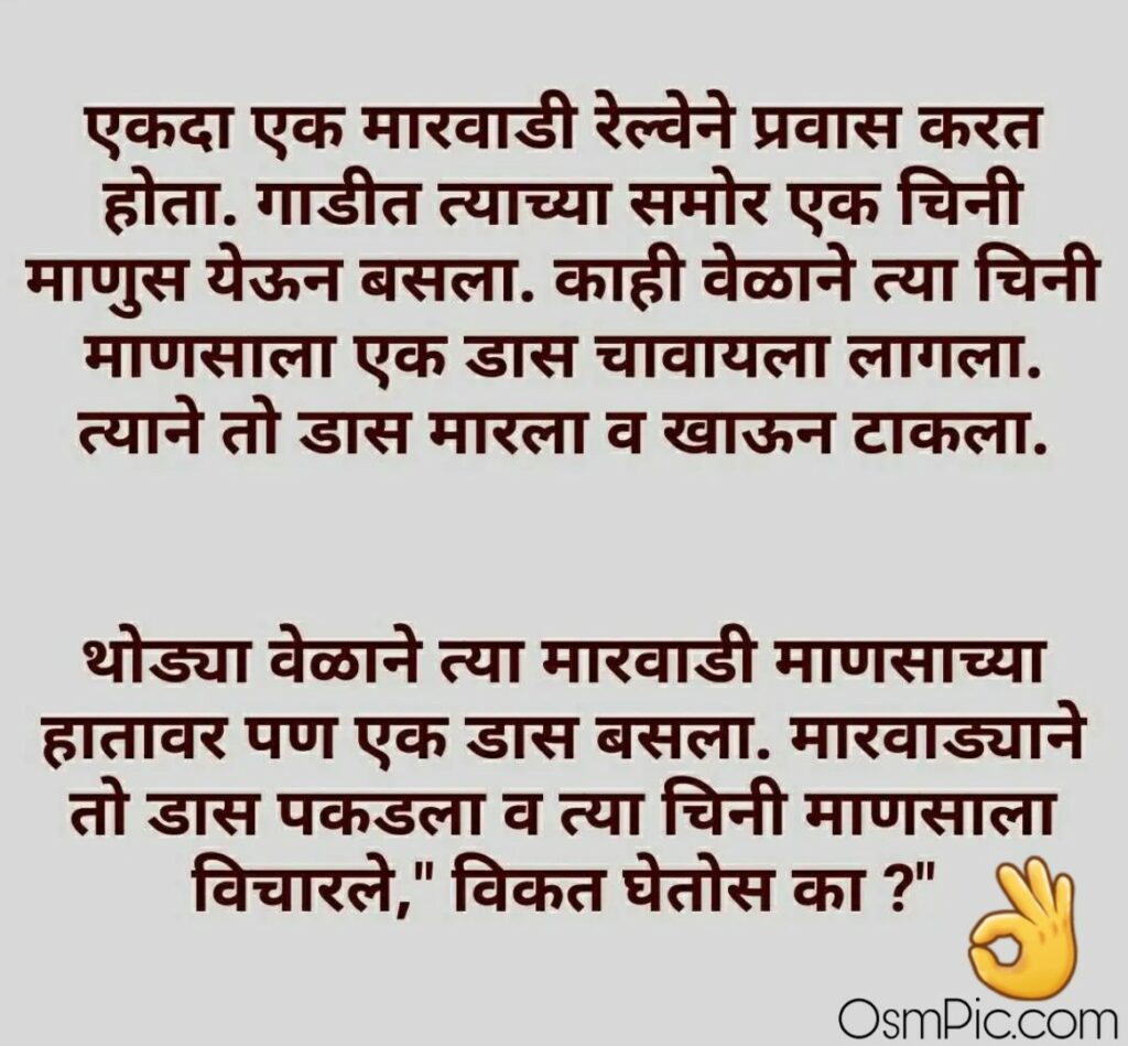 jokes in marathi for whatsapp