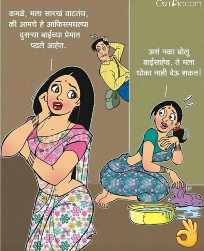 New Funny Marathi Status Images Download