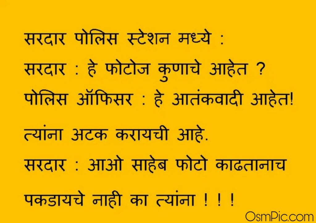 Sardar jokes in Marathi With Images