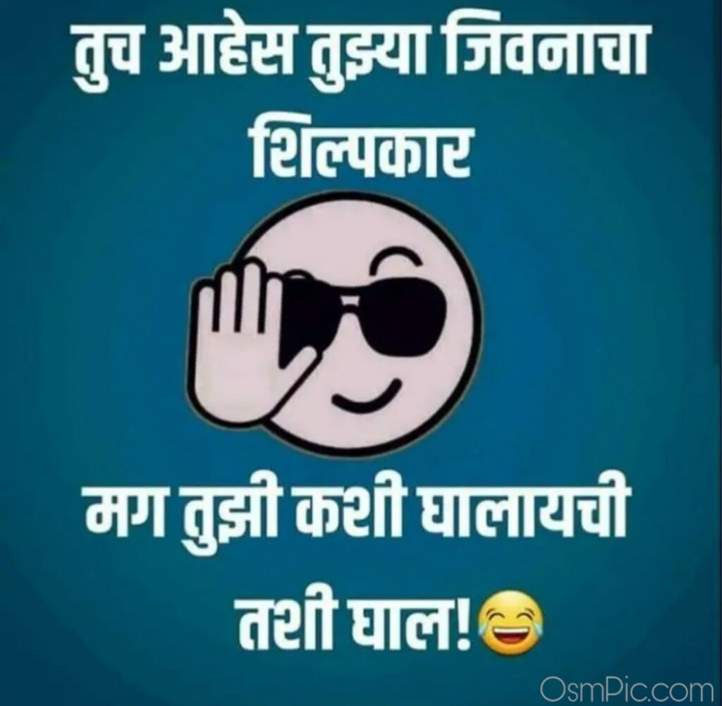 Very funny status for Whatsapp in Marathi for Boys