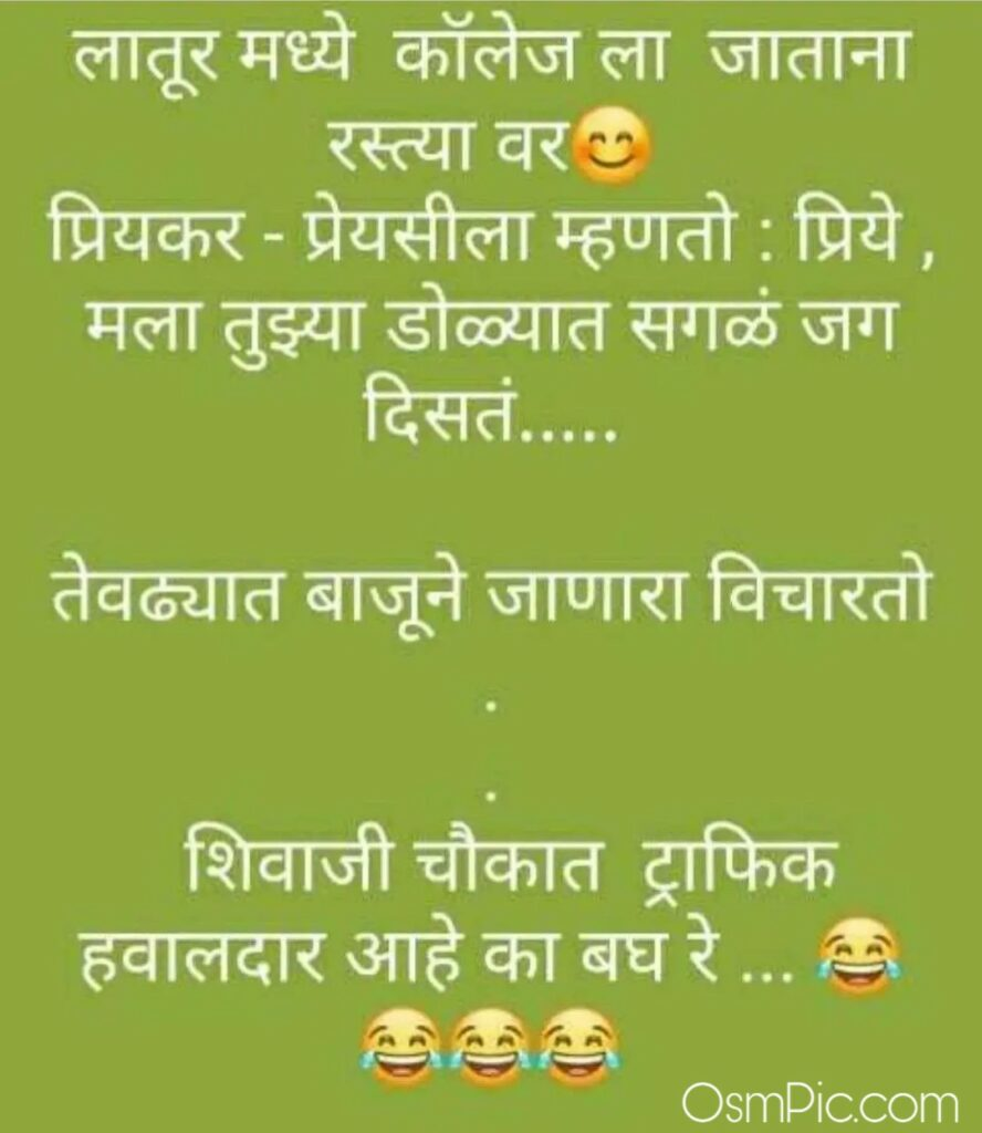 Jokes in marathi images