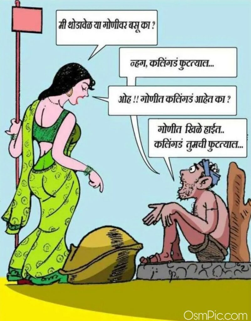 2019 New Whatsapp Marathi Funny Jokes Images Status Pics Download