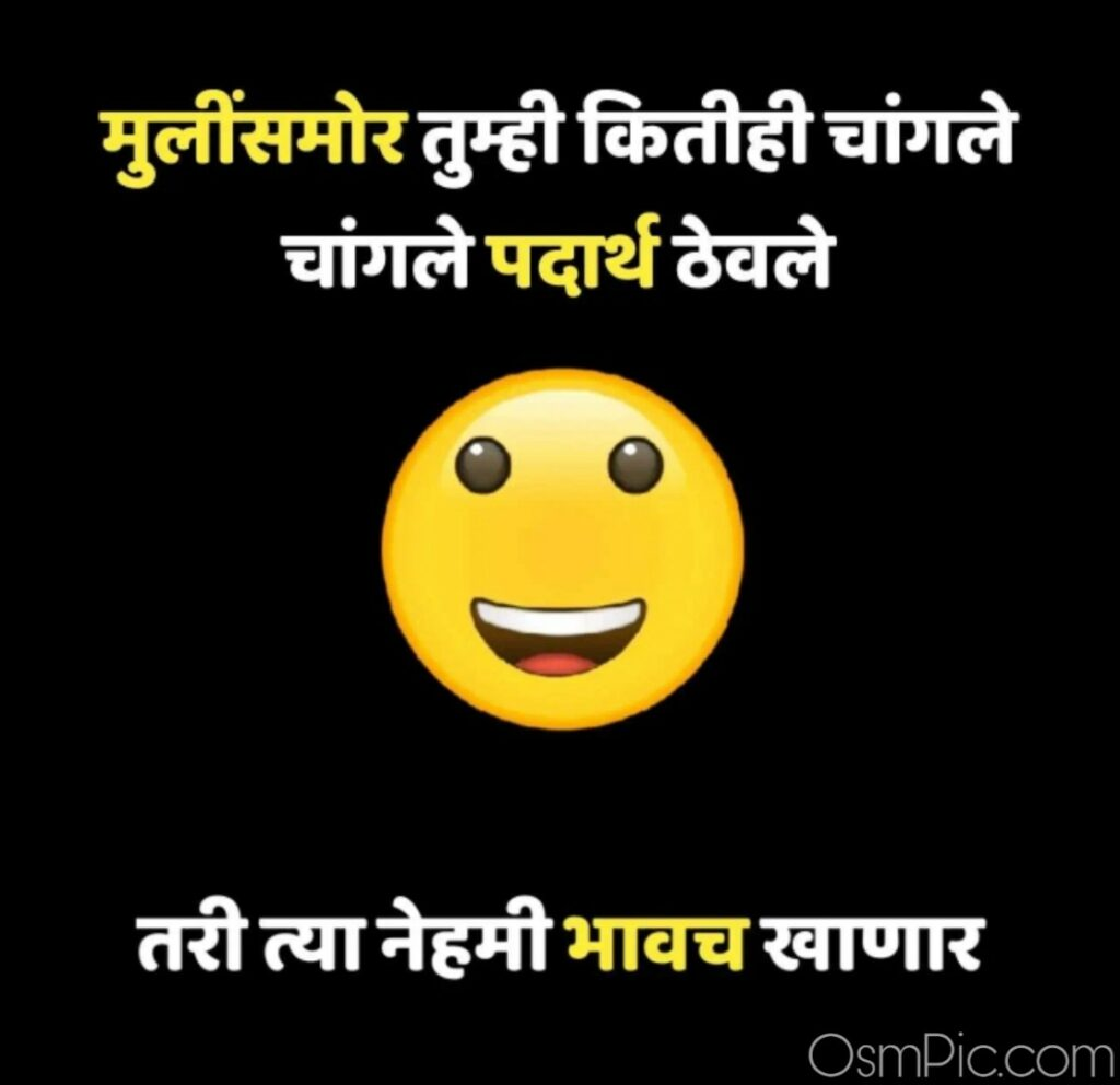 Whatsapp funny Status on Girls in Marathi