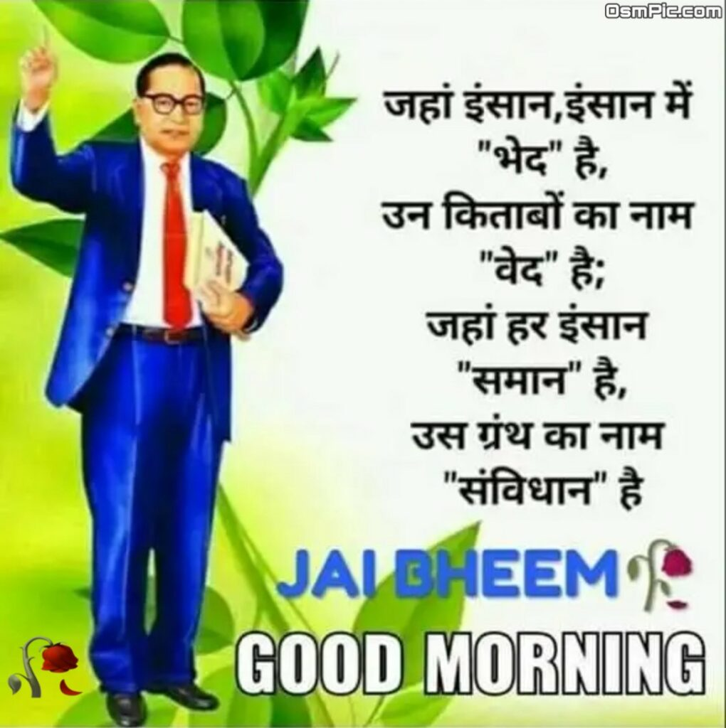 Beautiful Jai bhim good morning image babasaheb Ambedkar Jayanti special