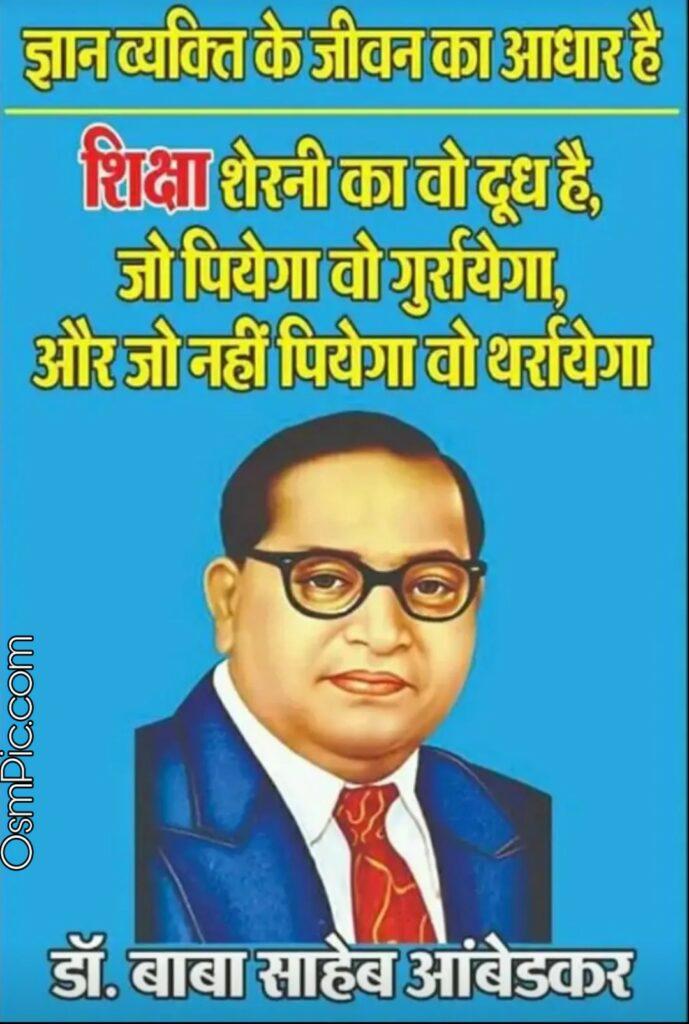 Dr babasaheb ambedkar thoughts on education in hindi