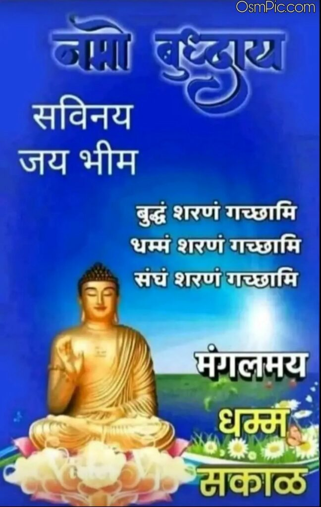 jai bhim good morning photo with gautam buddha Quotes pic