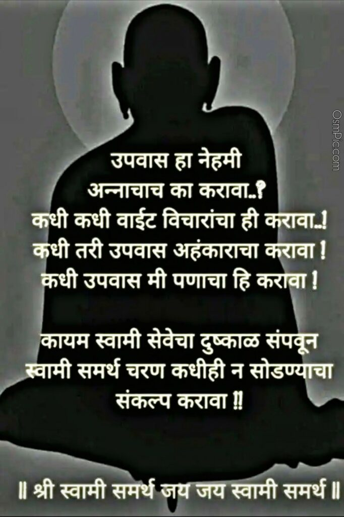 Swami Samarth Images With Quotes In Marathi Download