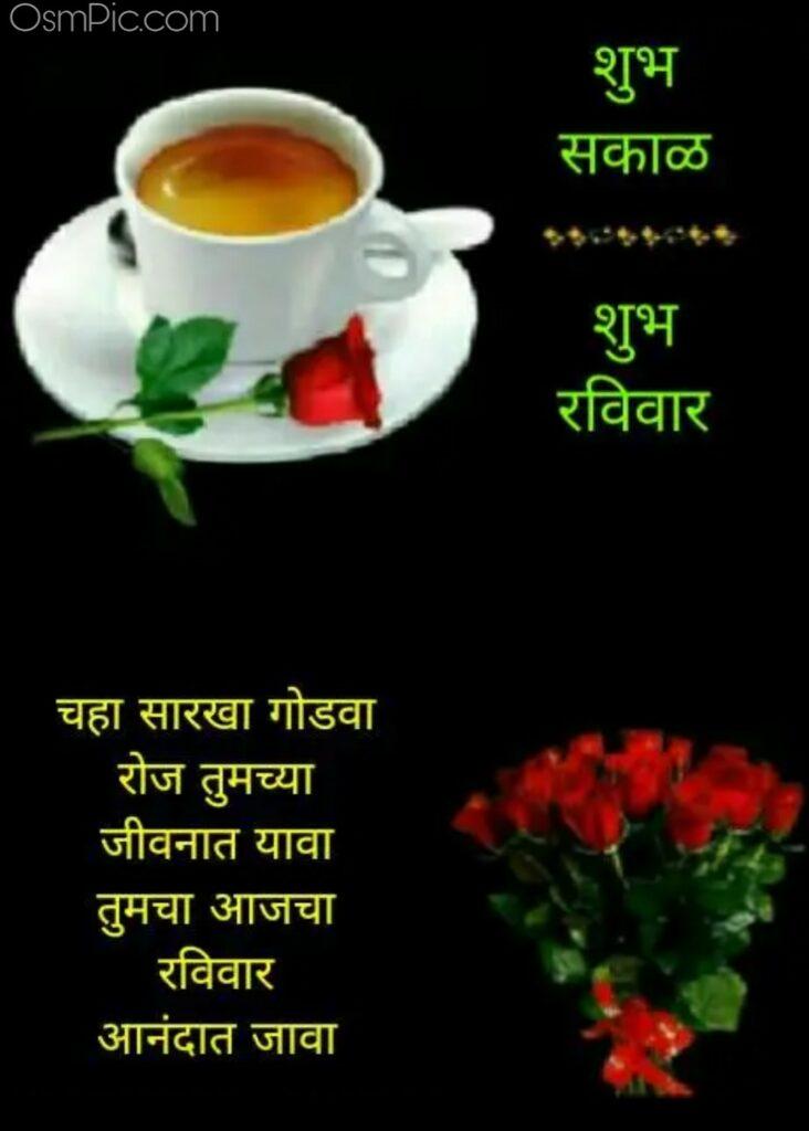 good morning sunday images in marathi
